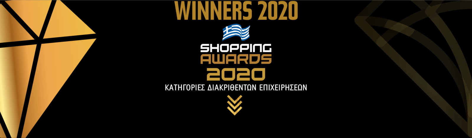 shopping_awards_2020