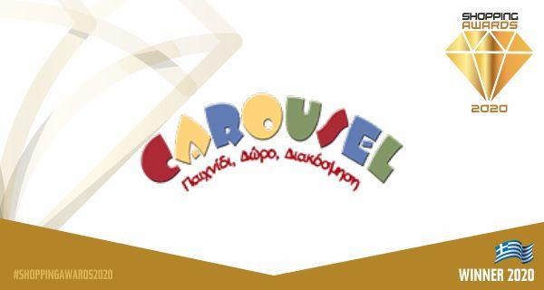 carousel.gr