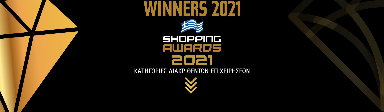 shopping_awards_2021